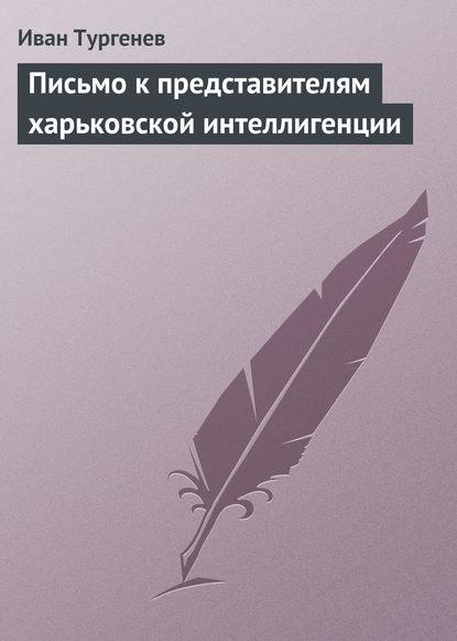 Письмо к представителям харьковской интеллигенции