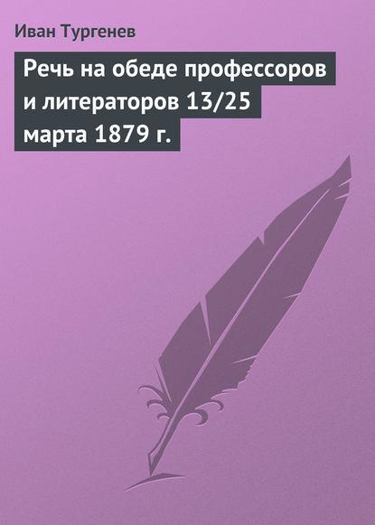 Речь на обеде профессоров и литераторов 13/25 марта 1879 г.