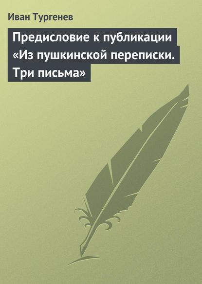 Предисловие к публикации «Из пушкинской переписки. Три письма»