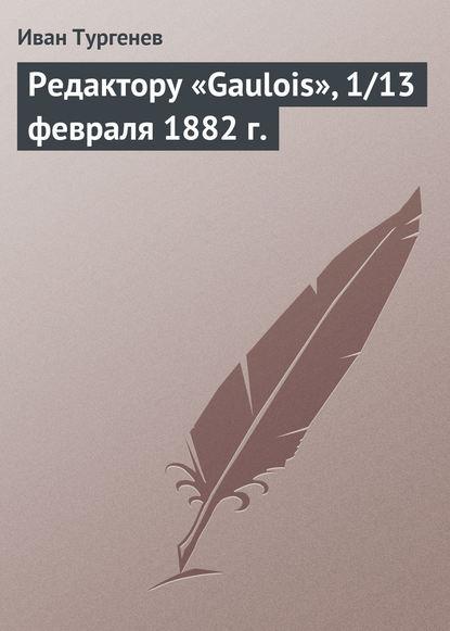Редактору «Gaulois», 1/13 февраля 1882 г.