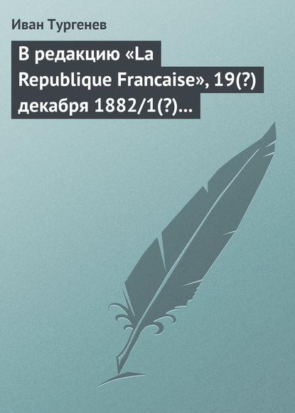В редакцию «La Republique Francaise», 19(?) декабря 1882/1(?) января 1883 г.
