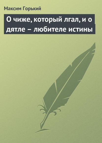 О чиже, который лгал, и о дятле – любителе истины