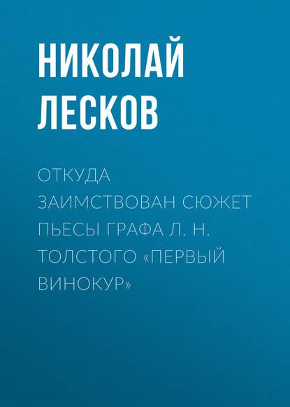 Откуда заимствован сюжет пьесы графа Л. Н. Толстого «Первый винокур»