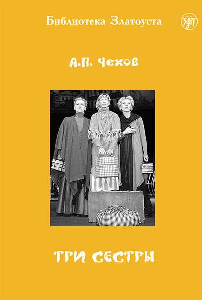 Три сестры (адаптированный текст)