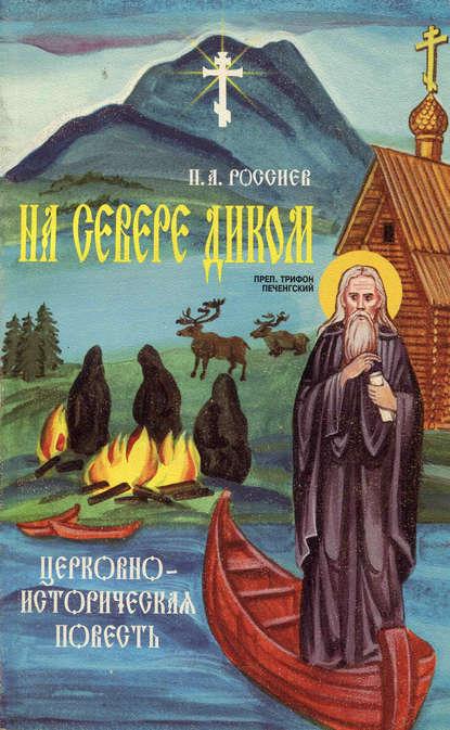 На Севере диком. Церковно-историческая повесть