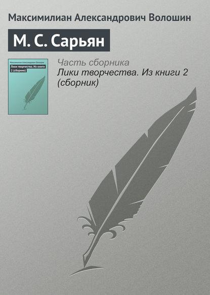 М.С.Сарьян