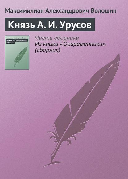 Князь А.И.Урусов