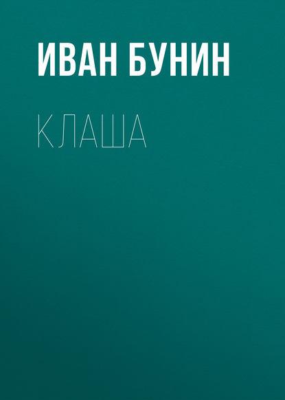 Клаша