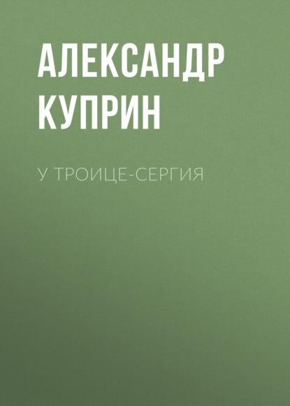 У Троице-Сергия