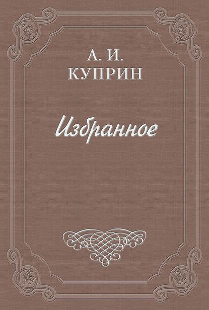 Илья Репин (к годовщине дня смерти)
