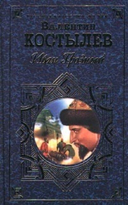 Иван Грозный. Книга 1. Москва в походе