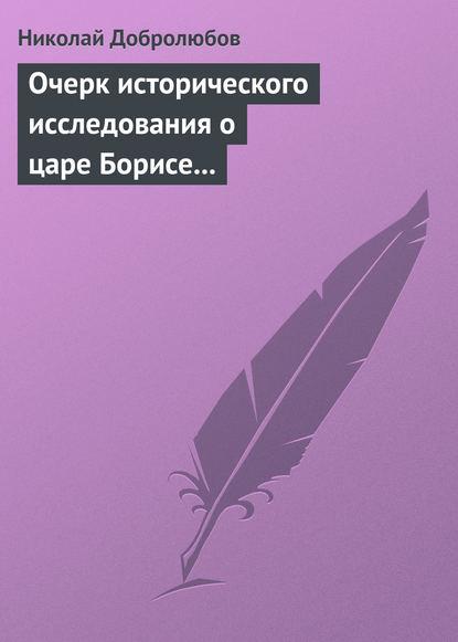 Очерк исторического исследования о царе Борисе Годунове… Димитрий Самозванец