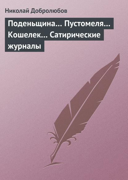 Поденьщина… Пустомеля… Кошелек… Сатирические журналы