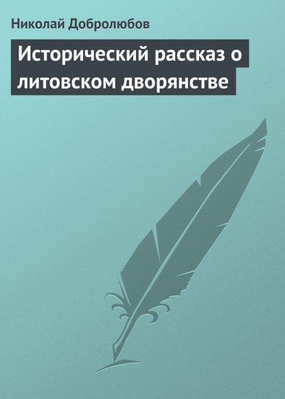 Исторический рассказ о литовском дворянстве