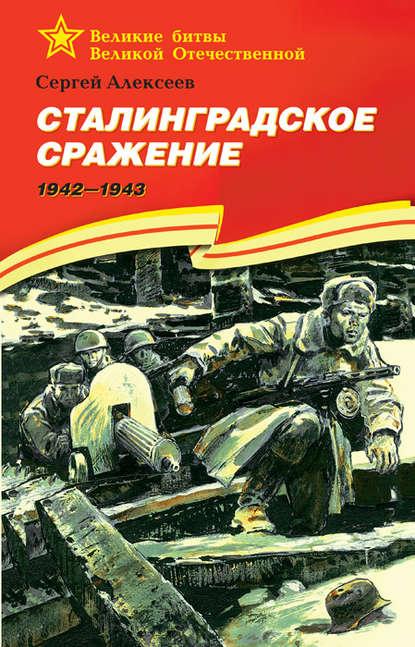 Сталинградское сражение. 1942—1943