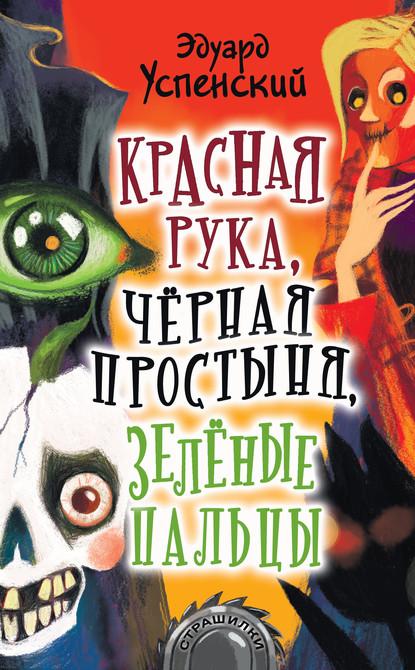 Красная Рука, Черная Простыня, Зеленые Пальцы