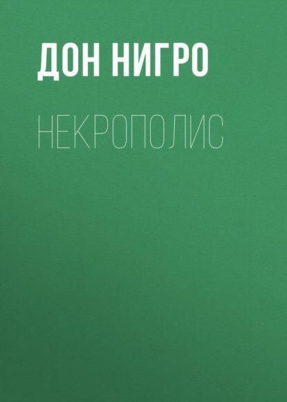 Некрополис