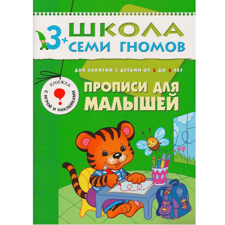 ШколаСемиГномов 3-4 лет Прописи д/малышей Книга с игрой и наклейками