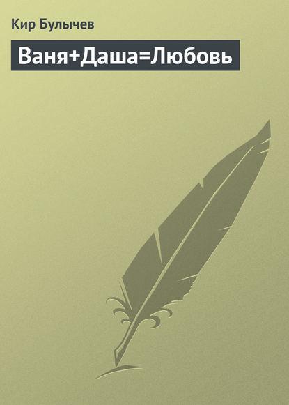 Ваня+Даша=Любовь