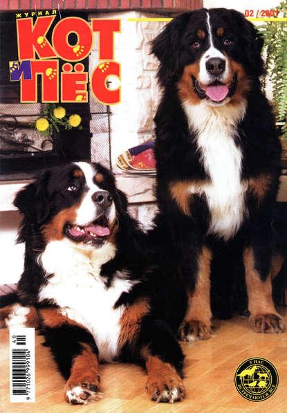 Кот и Пёс №02/2001