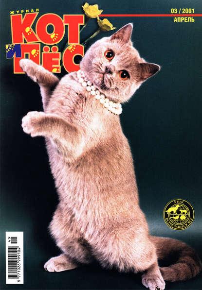 Кот и Пёс №03/2001
