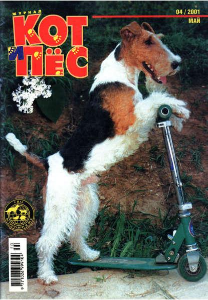 Кот и Пёс №04/2001