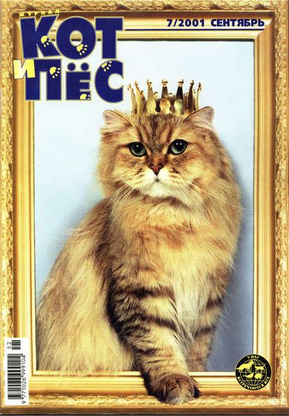 Кот и Пёс №07/2001