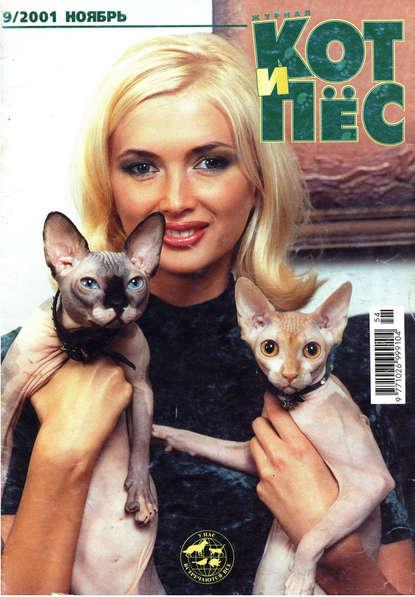 Кот и Пёс №09/2001