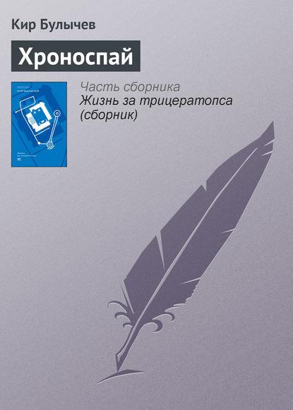 Хроноспай