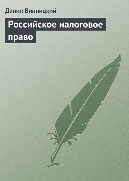 Российское налоговое право