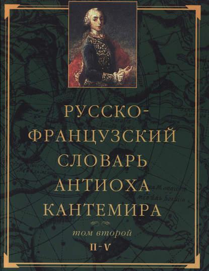 Русско-французский словарь Антиоха Кантемира. Том второй: H—V