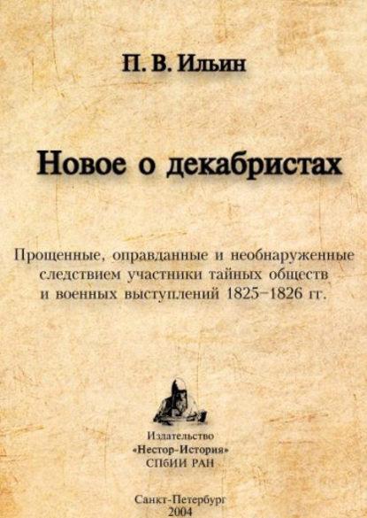 Новое о декабристах. Прощенные, оправданные и необнаруженные следствием участники тайных обществ и военных выступлений 1825–1826 гг.