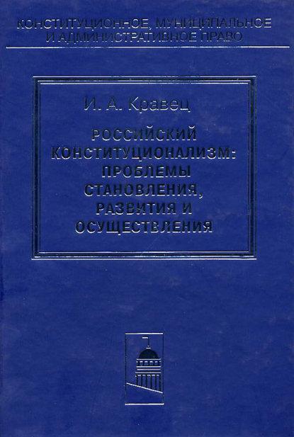 Российский конституционализм: проблемы становления, развития и осуществления