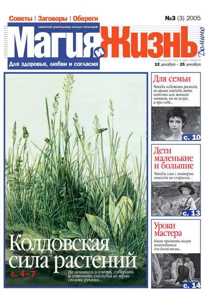 Магия и жизнь. Газета сибирской целительницы Натальи Степановой №3 (3) 2005