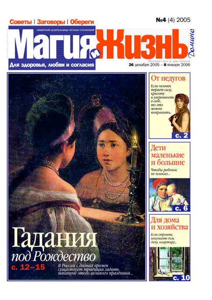 Магия и жизнь. Газета сибирской целительницы Натальи Степановой №4 (4) 2005