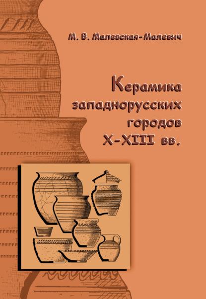 Керамика западнорусских городов X–XIII вв.