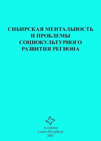 Сибирская ментальность и проблемы социокультурного развития региона