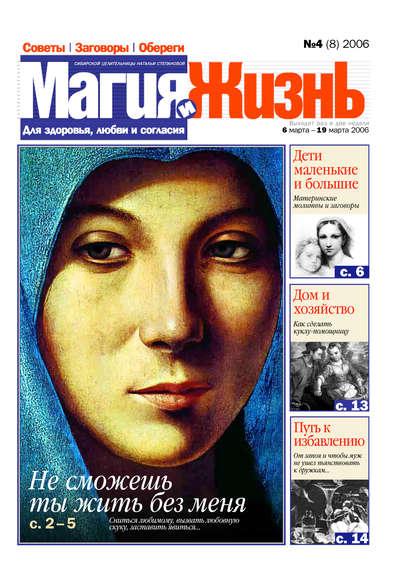 Магия и жизнь. Газета сибирской целительницы Натальи Степановой №4 (8) 2006