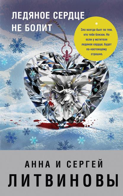 Ледяное сердце не болит