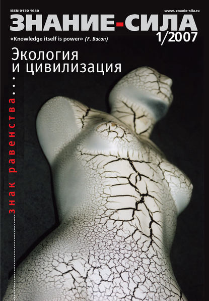 Журнал «Знание – сила» №1/2007