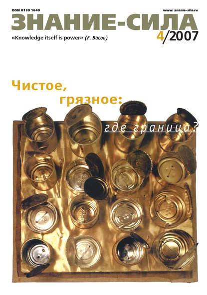 Журнал «Знание – сила» №4/2007