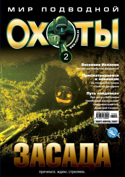 Мир подводной охоты №2/2007