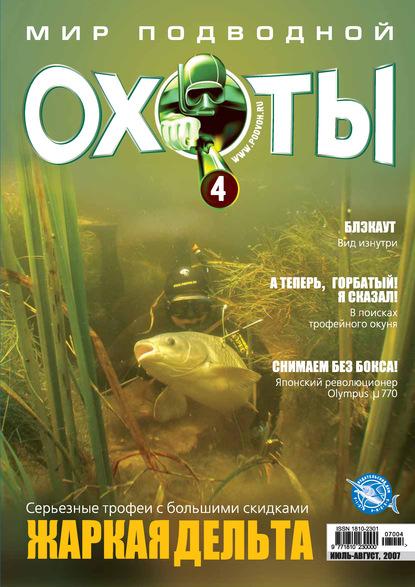Мир подводной охоты №4/2007
