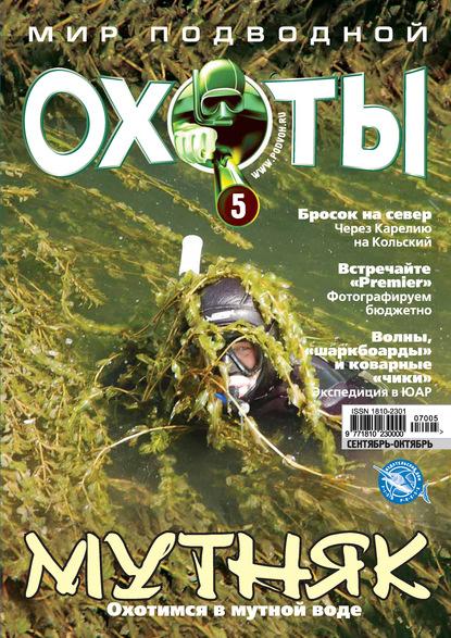 Мир подводной охоты №5/2007