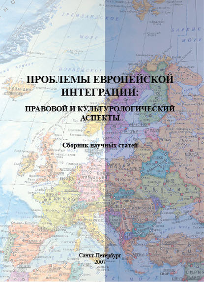 Проблемы европейской интеграции: правовой и культурологический аспекты. Сборник научных статей