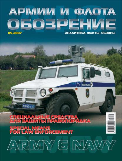 Обозрение армии и флота №5/2007