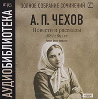 Повести и рассказы 1887 – 1891 гг. Том 18
