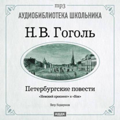 Петербургские повести: Невский проспект. Нос