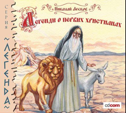 Легенды и сказания о первых христианах
