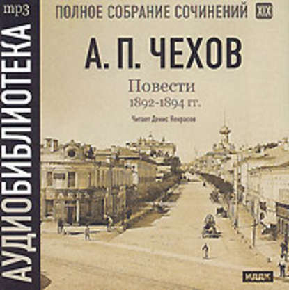 Повести 1892 – 1894 гг. Том 19